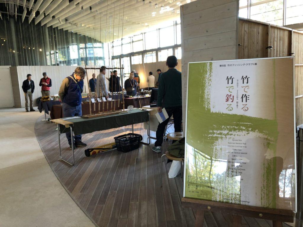 2019 竹のフィッシング・クラフト展に出展しました